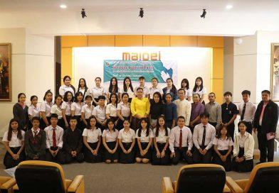 โครงการอบรมเชิงปฏิบัติการด้านมารยาทไทย สำหรับนักศึกษามหาวิทยาลัยราชภัฏเลย
