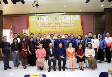 การประชุมสภาศิลปะและวัฒนธรรม มหาวิทยาลัยราชภัฏแห่งประเทศไทย กลุ่มภาคตะวันออกเฉียงเหนือ