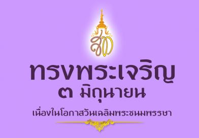 ขอเชิญร่วมลงนามถวายพระพร สมเด็จพระนางเจ้าสุทิดา พัชรสุธาพิมลลักษณ พระบรมราชินี